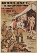 Vintage Russain poster - Donate for soldiers' portable trench baths. February 4-5, 1917